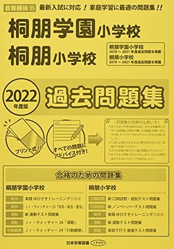 桐朋学園小学校・桐朋小学校過去問題集 2022年度版 (小学校別問題集)