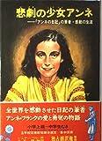 悲劇の少女アンネ―「アンネの日記」の筆者・感動の生涯 (少年少女世界のノンフィクション 23)