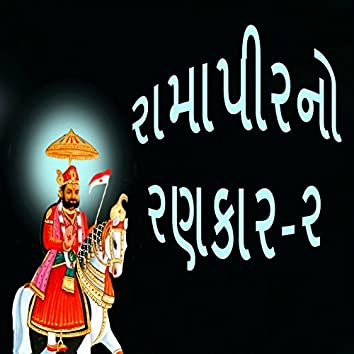 Rama Pirno Rankar, Pt. 2