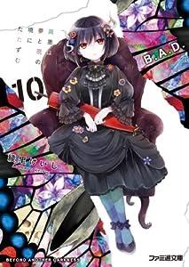 B.A.D. 10巻 表紙画像