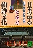日本の中の朝鮮文化 (4) (講談社文庫)