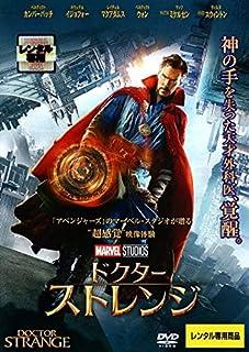 ドクター・ストレンジ [DVD]