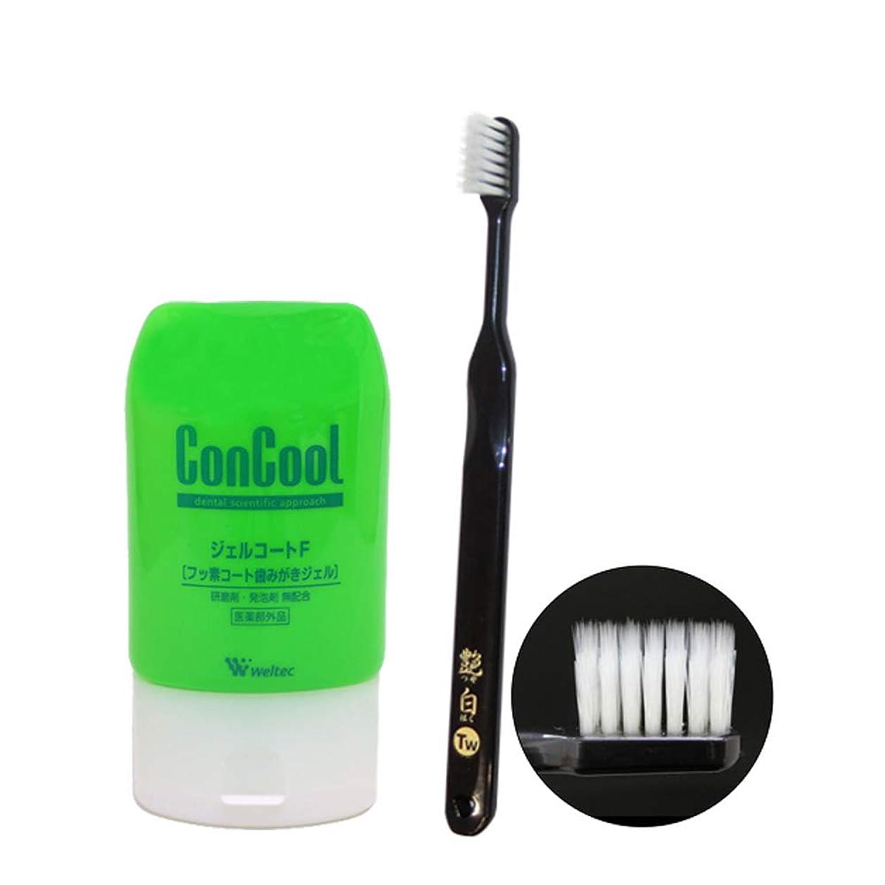 工夫する通路衰えるコンクール ジェルコートF 90g×1個 + 艶白 (つやはく) Tw ツイン (二段植毛) 歯ブラシ×1本 MS(やややわらかめ) 日本製 歯科専売品