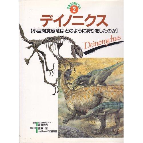 デイノニクス―小型肉食恐竜はどのように狩りをしたのか (恐竜の行動とくらし)の詳細を見る