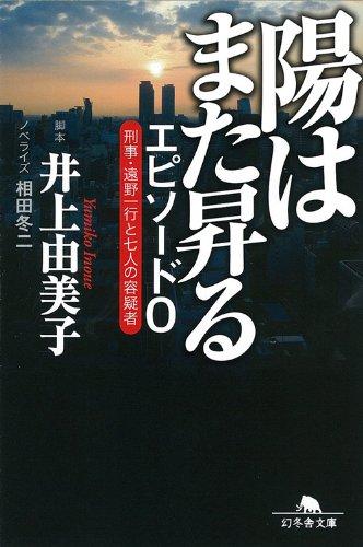 陽はまた昇る エピソード0 刑事・遠野一行と七人の容疑者 (幻冬舎文庫)の詳細を見る