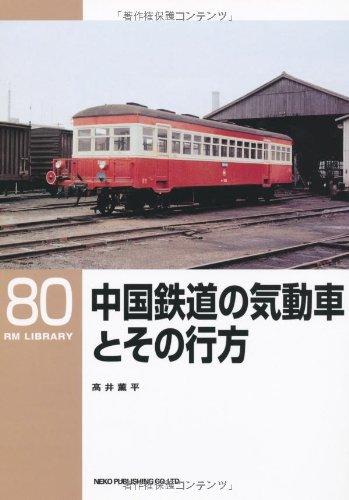 中国鉄道の気動車とその行方 (RM LIBRARY(80))の詳細を見る