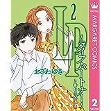 LP ~ライフ・パートナー~ 3番目の配偶者 2 (マーガレットコミックスDIGITAL)