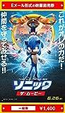『ソニック・ザ・ムービー』2020年6月26日(金)公開、映画前売券(一般券)(ムビチケEメール送付タイプ)