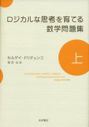 Rojikaru na shikō o sodateru sūgaku mondaishū : 1