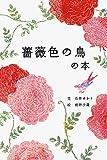 薔薇色の鳥の本