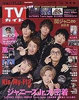 週刊TVガイド(関東版) 2019年 11/22 号 [雑誌]