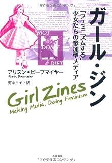 Garu jin : Feminizumu suru shojotachi no sankagata media.