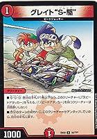 """デュエルマスターズ DMEX08 38/??? グレイト""""S-駆"""" (R レア)謎のブラックボックスパック (DMEX-08)"""