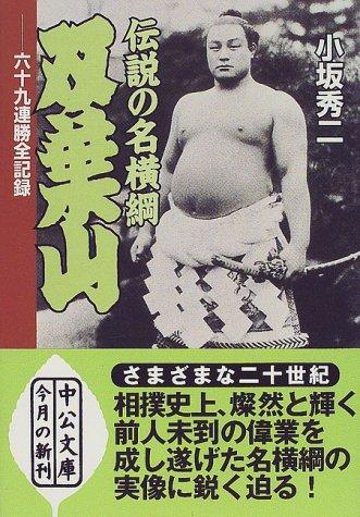 伝説の名横綱 双葉山―六十九連勝全記録 (中公文庫)