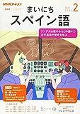 NHKラジオまいにちスペイン語 2020年 02 月号 [雑誌]