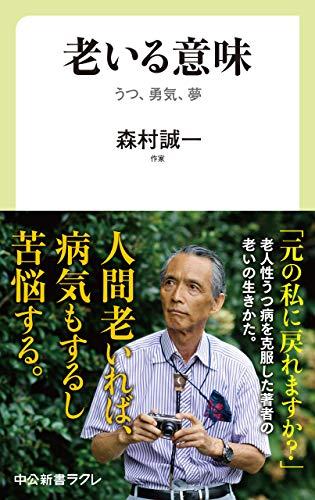 老いる意味 うつ、勇気、夢 (中公新書ラクレ)