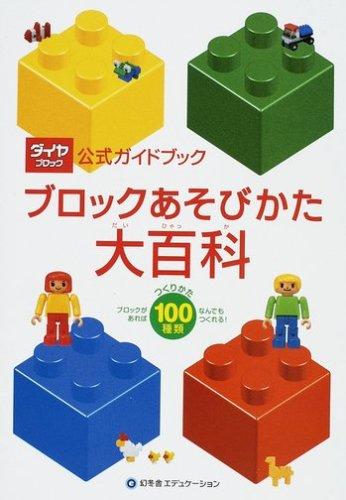 ブロックあそびかた大百科 (ダイヤブロック公式ガイドブック)