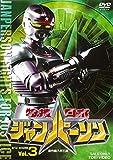 特捜ロボジャンパーソン VOL.3 [DVD]