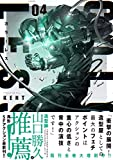 カラーレス 4 (ボーダーコミックス)