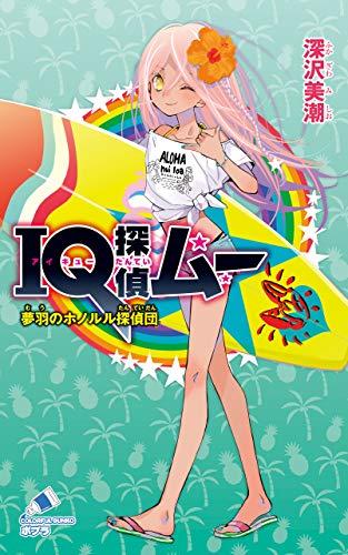 IQ探偵ムー 35 夢羽のホノルル探偵団 (ポプラカラフル文庫)