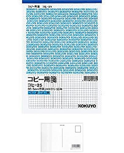 コクヨ コピー用箋 5mmブルー刷り方眼 B5 50枚入 コヒ-25N + 画材屋ドットコム ポストカードA