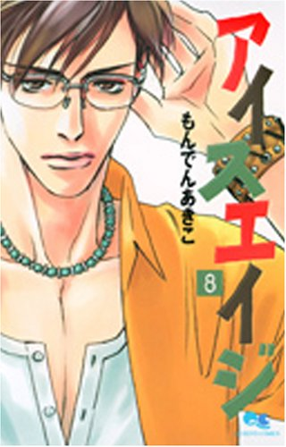 アイスエイジ 8 (クイーンズコミックス)の詳細を見る