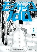 モブサイコ100 (9) (裏少年サンデーコミックス)
