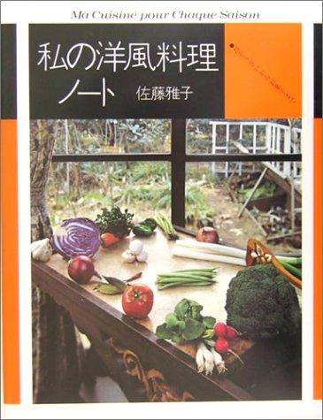 私の洋風料理ノート―おそうざいからお菓子まで (fukkan.com)の詳細を見る