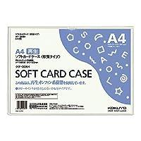 コクヨ ソフトカードケース(軟質)再生オレフィン系樹脂0.3mm厚A4 2個セット