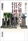 石に刻まれた江戸時代: 無縁・遊女・北前船 (歴史文化ライブラリー)