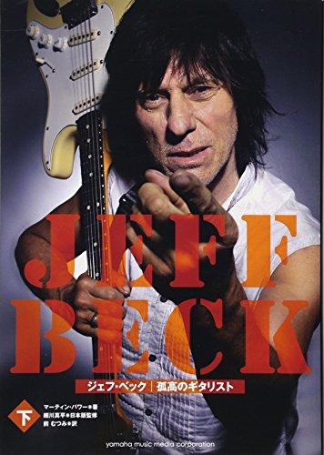 ジェフ・ベック —孤高のギタリスト [下] - マーティン・パワー, 細川 真平, 前 むつみ