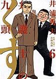 弁護士のくず(6) (ビッグコミックス)