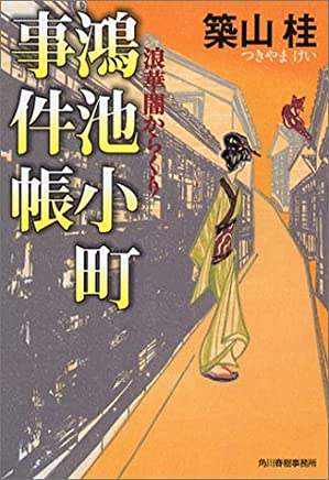 Kōnoike komachi jikenchō : naniwa yamikarakuri.