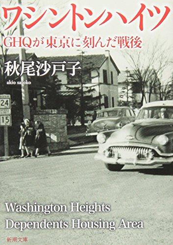 ワシントンハイツ :GHQが東京に刻んだ戦後 (新潮文庫)