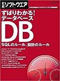 ずばりわかる! データベース SQLのルール、設計のルール (日経BPパソコンベストムック)