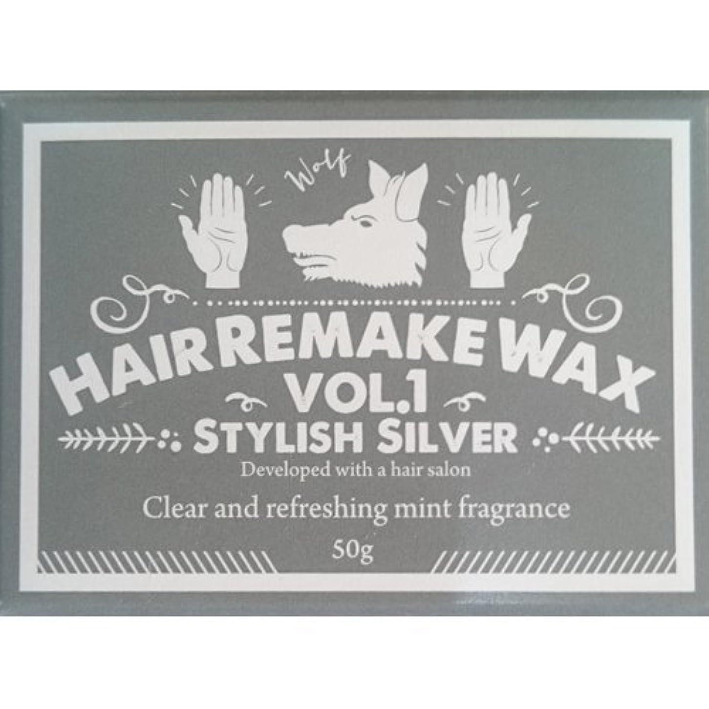 ビンのれんすべてパーティー 変装 銀髪用 Hair Remake(ヘアーリメイクワックス)WAX Vol.1 スタイリッシュシルバー 50g