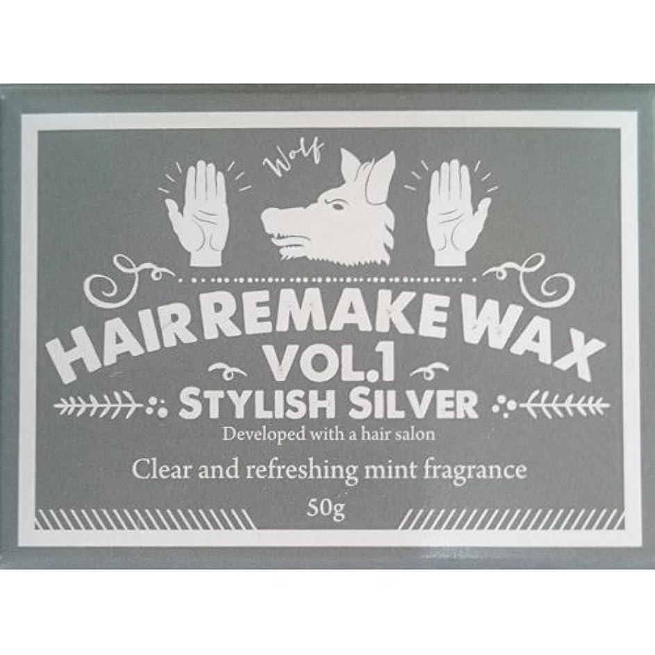 つかむ約ヘリコプターパーティー 変装 銀髪用 Hair Remake(ヘアーリメイクワックス)WAX Vol.1 スタイリッシュシルバー 50g