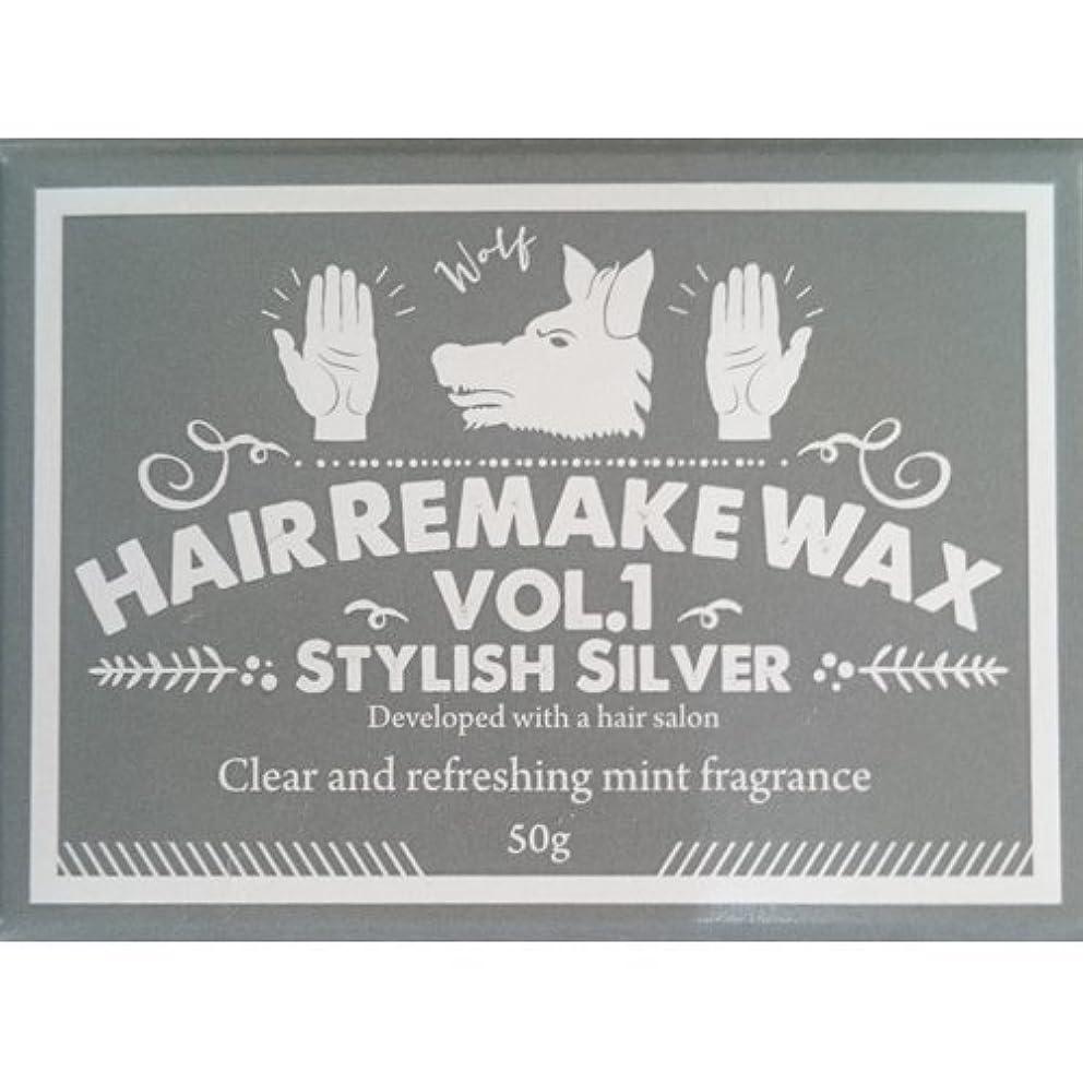 十分学校教育幻滅パーティー 変装 銀髪用 Hair Remake(ヘアーリメイクワックス)WAX Vol.1 スタイリッシュシルバー 50g
