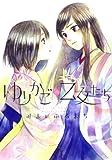 ゆりかごの乙女たち (マッグガーデンコミック Beat'sシリーズ)