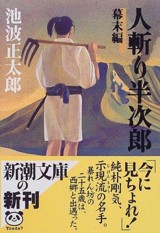 人斬り半次郎(幕末編) (新潮文庫)
