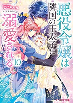 [Novel] 悪役令嬢は隣国の王太子に溺愛される 第01-10巻