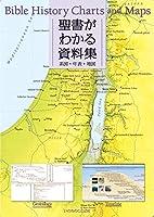 聖書がわかる資料集 系図・年表・地図 (いのちのことば社)