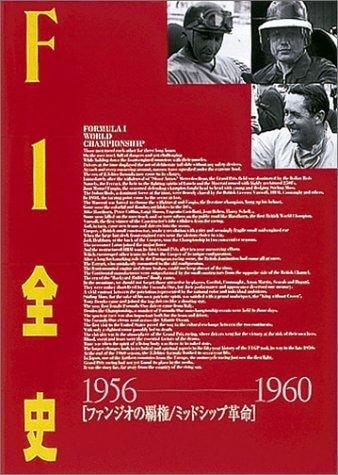 F1全史 1956‐1960―ファンジオの覇権・ミッドシップ革命