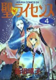 聖(セント)〓ライセンス (4) (Asuka comics DX)