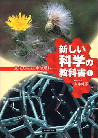 新しい科学の教科書 1―現代人のための中学理科