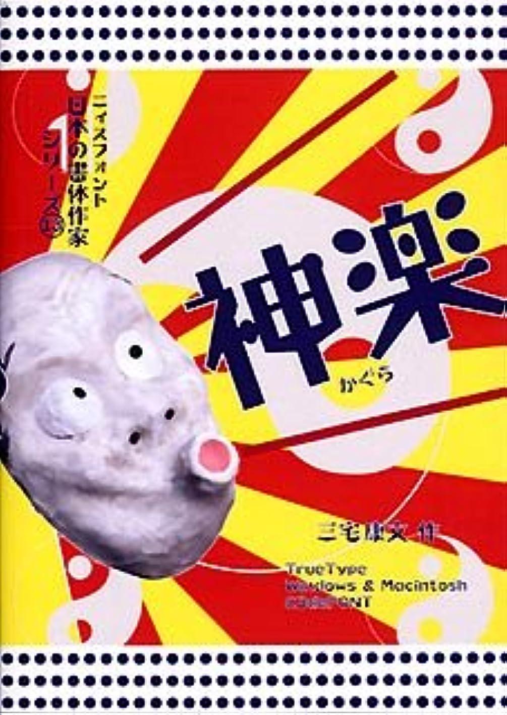 鼻甘味イースター日本の書体作家シリーズ (13) 「JTC神楽(かぐら)」