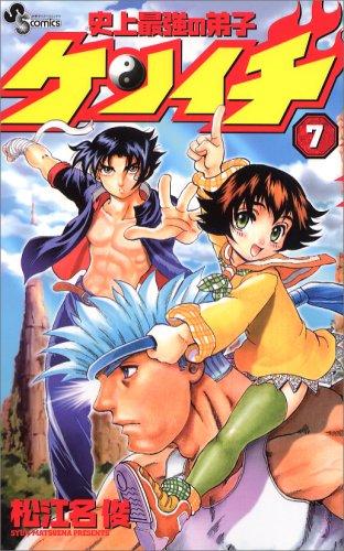 史上最強の弟子ケンイチ 7 (少年サンデーコミックス)