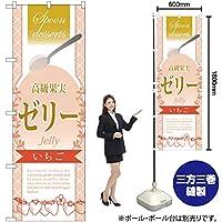 のぼり旗 高級果実ゼリー いちご SNB-2869 (受注生産)