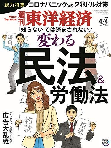 週刊東洋経済 2020年4/4号 [雑誌](変わる民法&労働法)