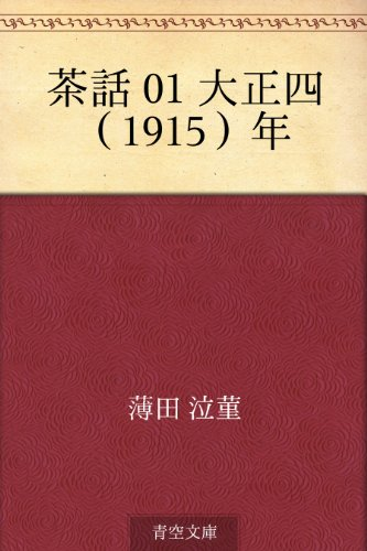 茶話 01 大正四(1915)年の詳細を見る